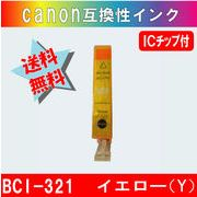 BCI-321Y (イエロー) キャノン互換インク