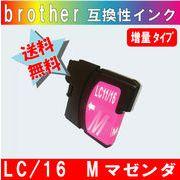 LC16M マゼンダ ブラザー互換インク