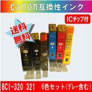 BCI-321+320 キャノン互換インク 6色セット