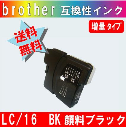 LC16BK ブラック ブラザー互換インク【純正品同様顔料インク】