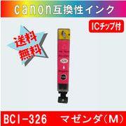 BCI-326M キャノン互換インクカートリッジ マゼンダ ICチップ付き