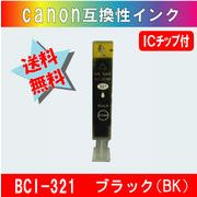 BCI-321BK (フォトブラック) キャノン互換インク