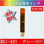 BCI-321GY (グレー) キャノン互換インク