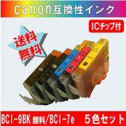 BCI-9BK BCI-7e 系(4色)の5色パック(9BKブラック・シアン・マゼンダ・イエロー・7eブラック)