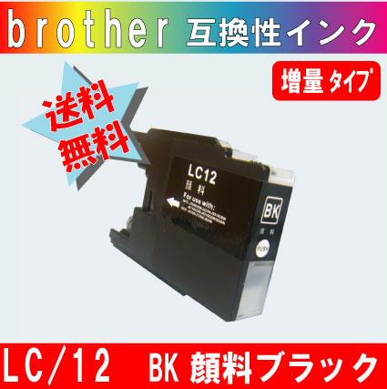 LC12BK ブラック ブラザー互換インク【純正品同様顔料インク】
