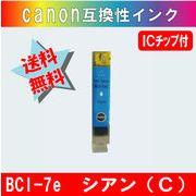 BCI-7eC シアン キャノン互換インク