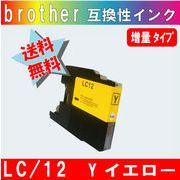 LC12Y イエロー ブラザー互換インク