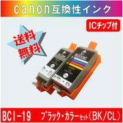 キャノン(Canon)互換 インクカートリッジ BCI-19BK ブラック BCI-19CLR カラー セット