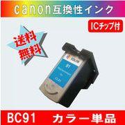 キャノン BC-91(BC-71の増量タイプ)/カラー3色の増量リサイクルインク