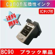 キャノン BC-90(BC-70の増量タイプ)/ブラック色の増量リサイクルインク