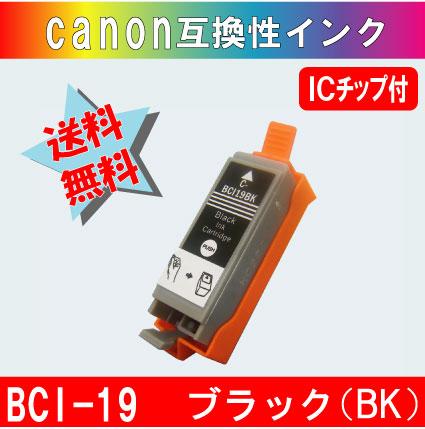 キャノン(Canon)互換 インクカートリッジ BCI-19BK ブラック