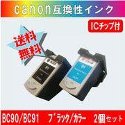 BC-90/ブラック BC-91/カラー3色 互換 インクカートリッジ 2個セット