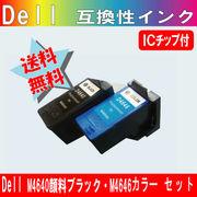DELL M4640顔料系ブラックとM4646カラー セット