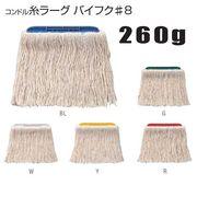 モップ替糸・糸ラーグ バイフク #8(260g糸付)