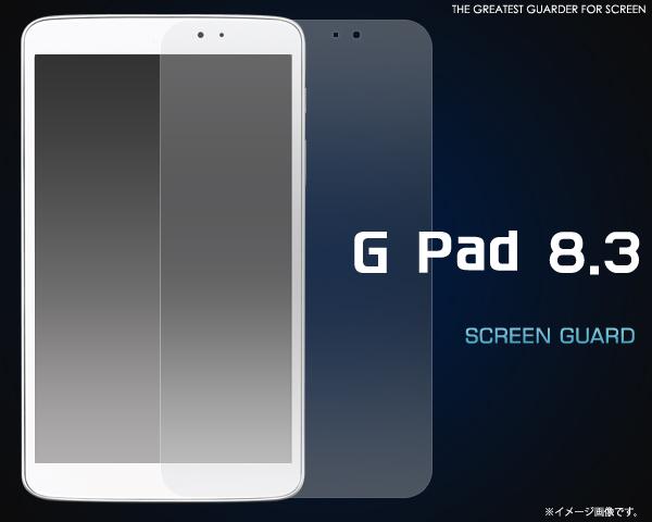 <保護シール>傷、ほこりから守る!G Pad 8.3用液晶保護シール