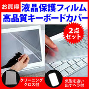【反射防止・液晶保護フィルムとキーボードカバー】dynabook Qosmio T752 T752/T8F PT752T8FBF機種で使える