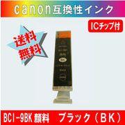 BCI-9BK ブラック キャノン互換インク 【純正品同様顔料インク】