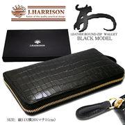 J.HARRISON クロコ型押し ファスナー付ラウンド財布 JWT-010BK-G(ブラック)