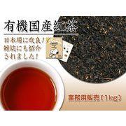 【業務用販売★29%お得】本格的な香り・有機【国産紅茶】1kg
