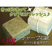 豊潤な泡立ち★オーガニック石鹸【チャーブ】ミニ40g
