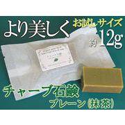 豊潤な泡立ち★オーガニック石鹸【チャーブ】お試しサイズ12g