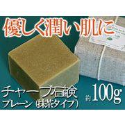 豊潤な泡立ち★オーガニック石鹸【チャーブ】100g 2タイプ