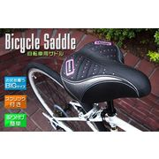 大きいクッションとスプリング装備  自転車用サドル