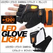 DOPPELGANGER(R) LEDグローブライト DA050GL[ブラック×オレンジ]/DA051GL[ブラック×ホワイト]