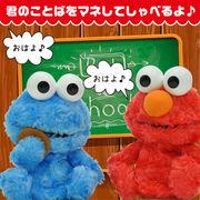 おしゃべりエルモ&おしゃべりクッキーモンスター