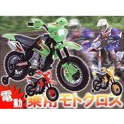 子供用電動乗用モトバイク