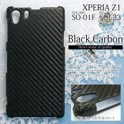 【SO-01F/PUレザー】ドコモ Xperia Z1 SO-01F(エクスペリアゼットワン) PUレザーカーボン全面張りケース