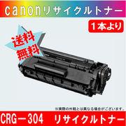 キャノン CRG-304 再生 トナー カートリッジ