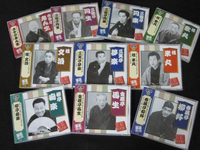 落語名人会CD(全20巻)