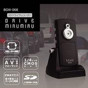 SDドライブレコーダー ドライブMIRUMIRU BGW-068 [在庫有]