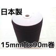 業務用上質平ゴム黒色・15mm巾×90m巻・国産