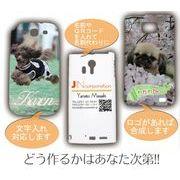 スマートフォン用カバー 3Dクリアデコレーション オリジナル