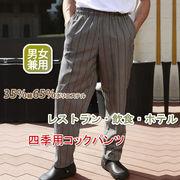 コックパンツ コックコート コック服 ズボン 男女兼用 ホテル 制服 【820210】 MUCHU