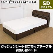クッションシート付フラップテーブル 引出し付ベッド SGマーク付ボンネルコイルマットレス セミダブル