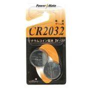 パワーメイト リチウムコイン電池(CR2032・2P) 275-20