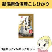 【メーカー直送】アイリスオーヤマ 新潟県魚沼産こしひかり 3合パック×24パックセット