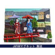 お土産JAPANマグネット 舞妓 《外国人観光客向け日本土産》
