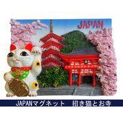 お土産JAPANマグネット 招き猫とお寺 《外国人観光客向け日本土産》