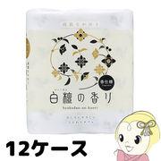 四国特紙 白檀の香り トイレットペーパー ダブル 4ロール*12セット