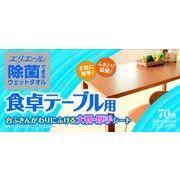 エリエール除菌ウェットテーブル70枚 【 大王製紙 】 【 住居洗剤・キッチン 】
