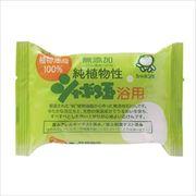 純植物性シャボン玉浴用 【 シャボン玉販売 】 【 石鹸 】