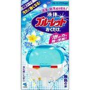 液体ブルーレットおくだけ 清潔なブルーミーアクアの香り 【 小林製薬 】 【 芳香剤・タンク 】