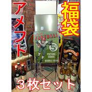 【福袋】アメリカンブリキ看板3枚セット アメフト 8400円相当