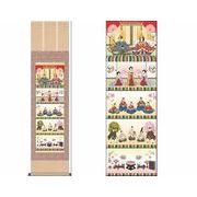 掛軸「五段飾り雛」 井川洋光筆 尺三