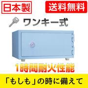 ●家庭用耐火金庫 【CPS-30K】 スカイブルー 小型 おしゃれ カラー かわいい 錠タイプ 鍵