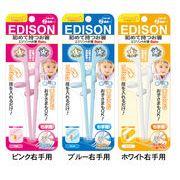 はじめて持つお箸 エジソンのお箸Baby トレーニング箸